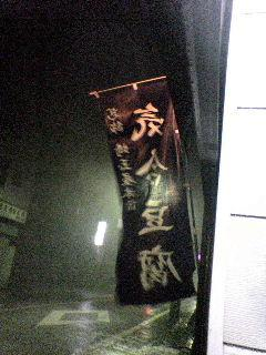 台風と戦う気合のぼり旗